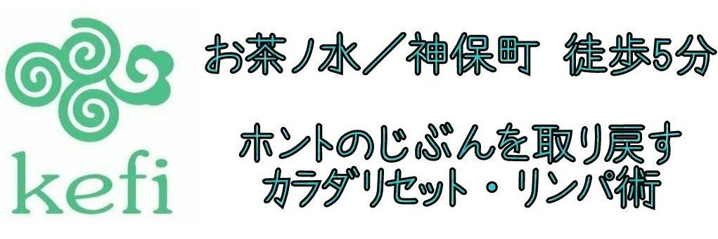 リンパサロンkefi ~カラダリセット・リンパ術~